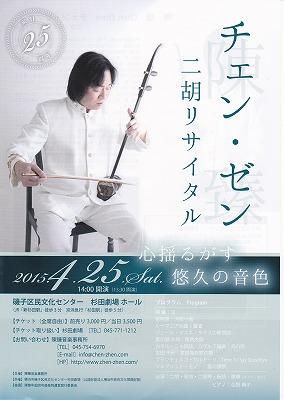 来日25周年コンサートチラシ.jpg
