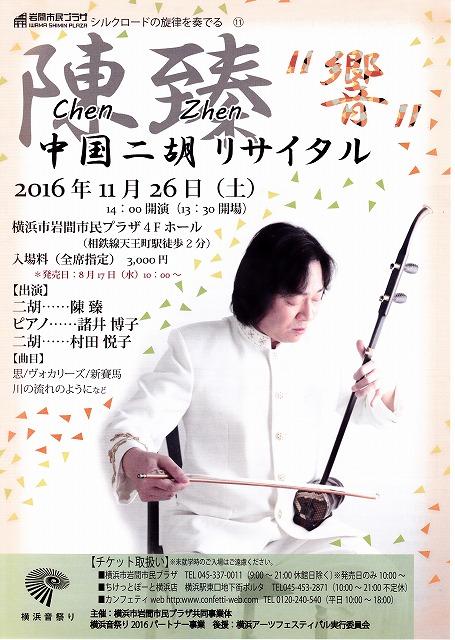 2016年岩間市民プラザコンサート「響」_0001.jpg