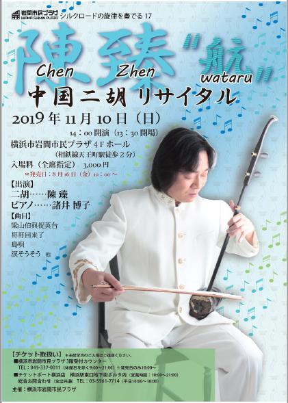 20191110-Iwama.png